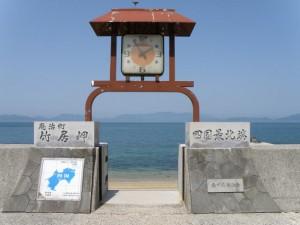 竹居岬-四国最北端-