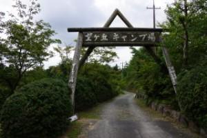 望ヶ丘キャンプ場入口