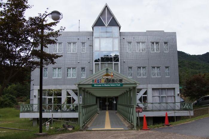 兵庫県立奥伊那健康の郷