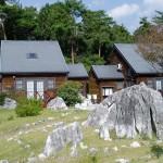 草間自然休養村 カルスト山荘