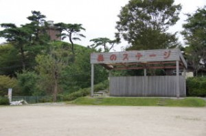 大野アルプスランド森のステージ