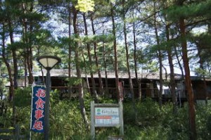 北播磨余暇村公園 レストラン棟