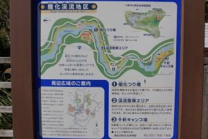 知明湖 龍化渓流地区 現地案内板