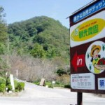 くぼ観光農園キャンプ場
