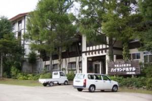 神鍋山の家 浄山ハイランドホテル