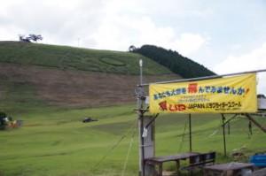 神鍋高原 パラグライダースクール