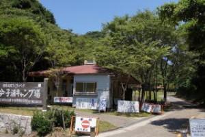 今子浦キャンプ場 管理センター
