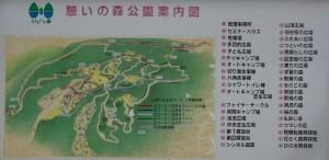 憩いの森公園現地案内図