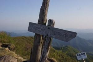 吾妻山 山頂