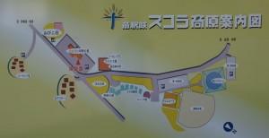 帝釈峡スコラ高原 現地案内図
