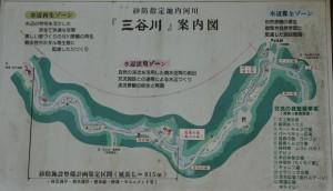 龍頭峡交流の森 三谷川現地案内図