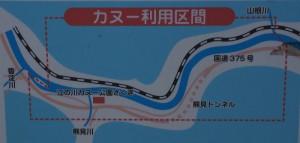 江の川カヌー公園さくぎ カヌー利用区間現地案内図