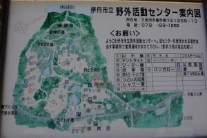 伊丹野外活動センター 現地案内図