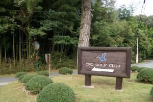 小野ゴルフクラブ