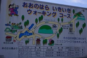 萩の丘公園周辺 現地案内板