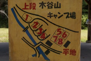 木谷山キャンプ場 現地案内図