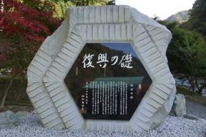福知渓谷 復興の礎