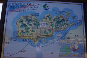 生名島 現地案内板